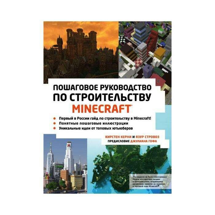 Minecraft. Пошаговое руководство по строительству. Керни К., Стровоз Я. Пошаговое руководство по строительству.