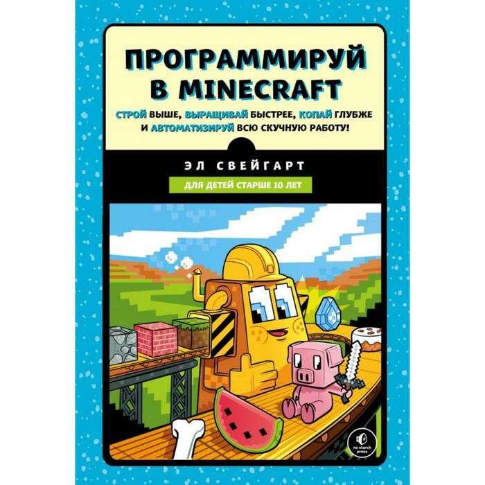 Программируй в Minecraft. Свейгарт Э.