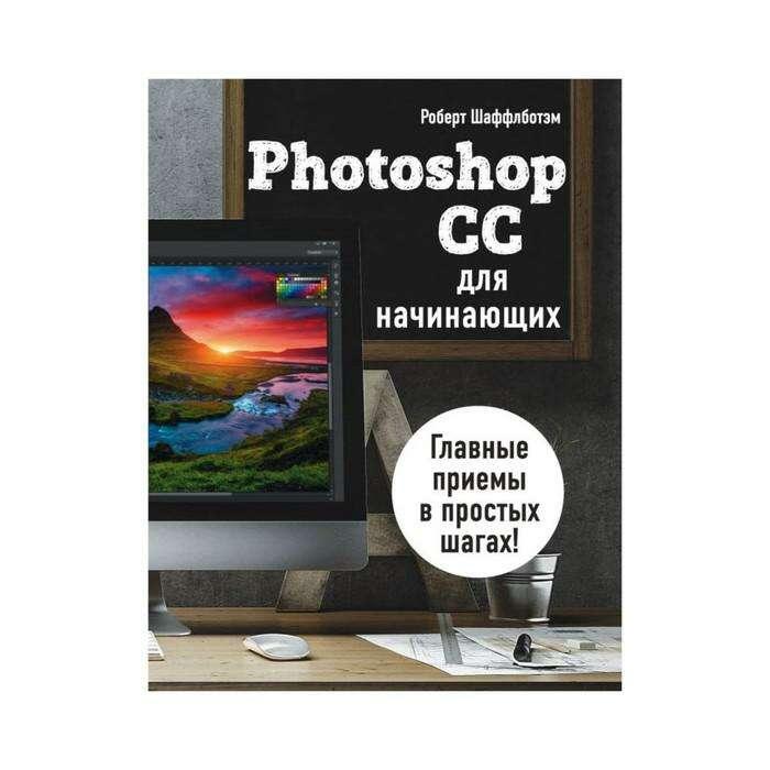 МирКомпОбл. Photoshop CC для начинающих. Шаффлботэм Р.