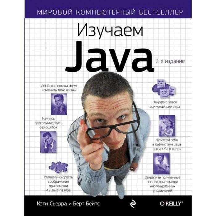 Изучаем Java. Сьерра К., Бэйтс Б.