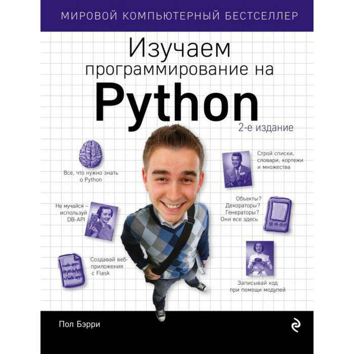 Изучаем программирование на Python