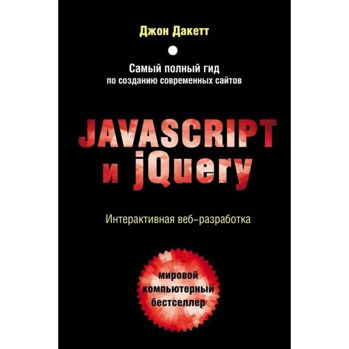 Javascript и jQuery. Интерактивная веб-разработка. Дакетт Дж.