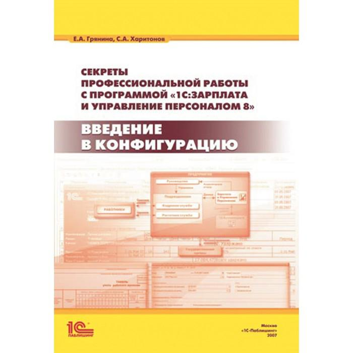 1С: Библиотека. Секреты проф.работы с программой 1С:Зарплата и Управ.Персоналом 8