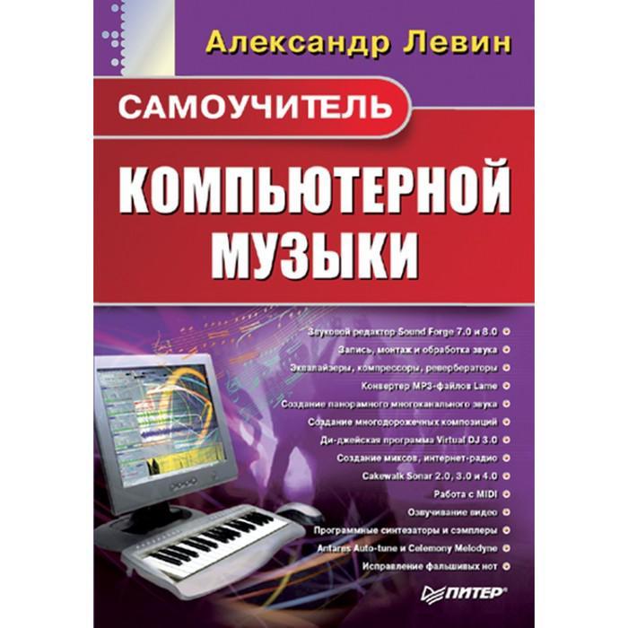 Самоучитель компьютерной музыки. Левин А.Ш.
