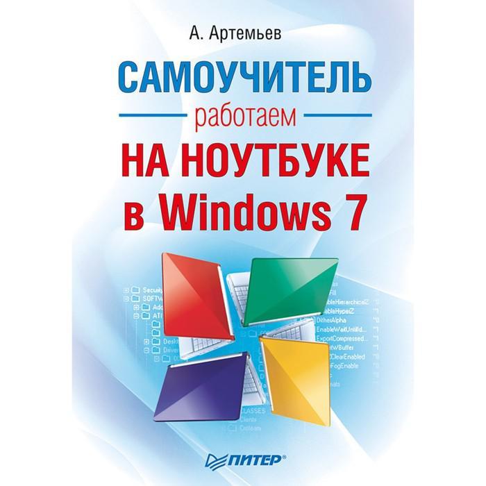 Работаем на ноутбуке в Windows 7. Самоучитель. Артемьев А.
