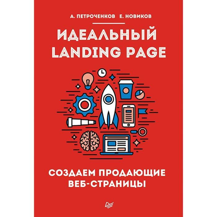 Идеальный Landing Page. Создаем продающие веб-страницы. Петроченков  А.С.