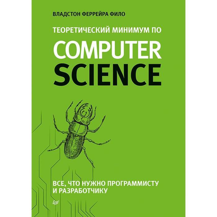 Теоретический минимум по Computer Science. Все что нужно программисту и разработчику.