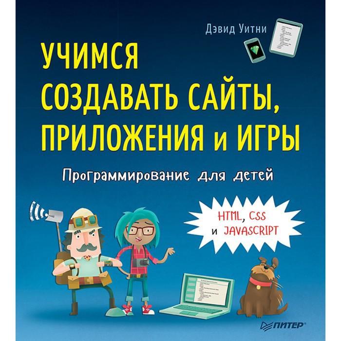 Программирование для детей. Учимся создавать сайты,приложения и игры.HTML,CSS и JavaScript
