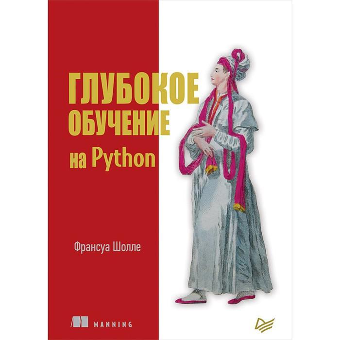 Библиотека программиста. Глубокое обучение на Python. Шолле Ф