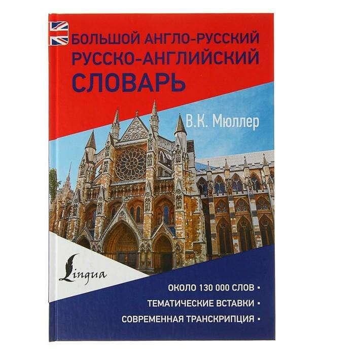 Большой англо-русский и русско-английский словарь. Около 130000 слов. Мюллер В. К.