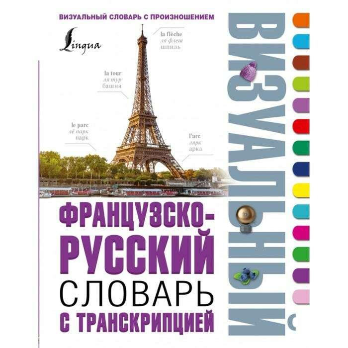Французско-русский визуальный словарь с транскрипцией. Геннис Г. Г.