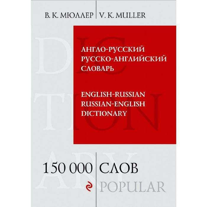 Англо-русский — русско-английский словарь. 150 000 слов. Мюллер В. К.