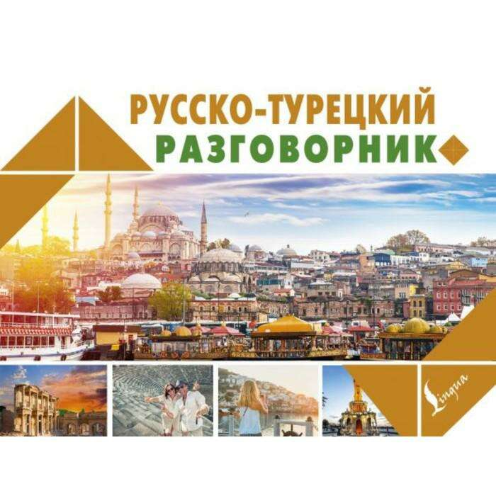 Русско-турецкий разговорник. 2018г разговорник. 2018