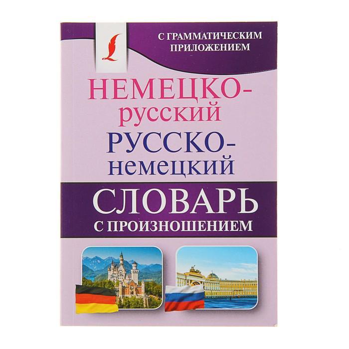 Немецко-русский и русско-немецкий словарь с произношением. 8000 слов. Матвеев С. А.