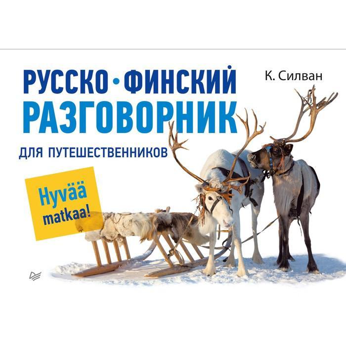 Русско-финский разговорник для путешественников. 6+ Силван К.