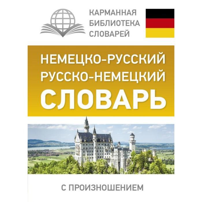Немецко-русский — русско-немецкий словарь с произношением. Матвеев С. А.