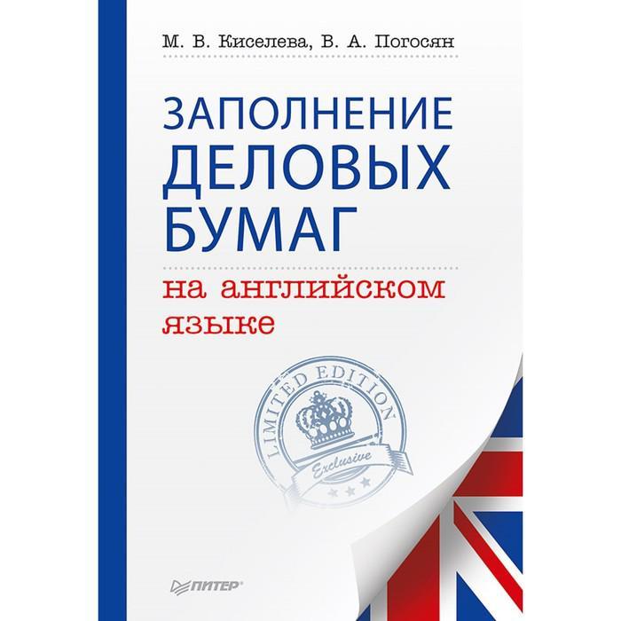 Заполнение деловых бумаг на английском языке. 12+ Погосян В.А.