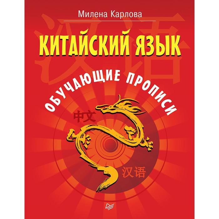 Китайский язык. Обучающие прописи. Карлова М. Э.