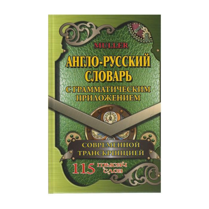Словарь А-Р 115 000 слов Мюллер. Мюллер В.К. 2017