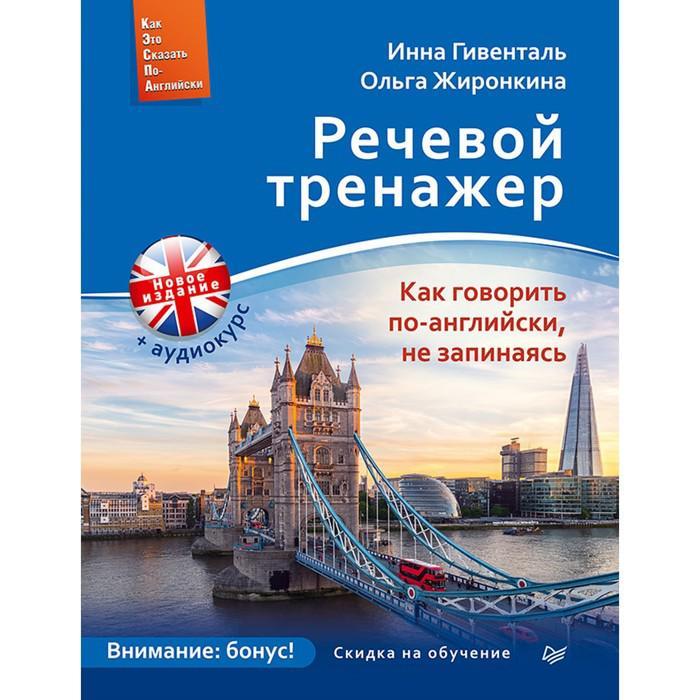 Easy English. Речевой тренажер. Как говорить по-английски, не запинаясь+Аудиокурс(нов.изд)