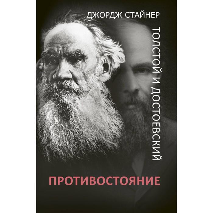 Толстой и Достоевский: противостояние. Стайнер Д.