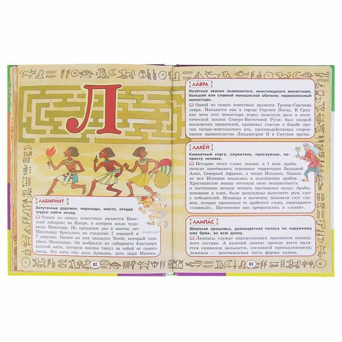 Детский толковый словарь в картинках. Автор: Даль В. И.