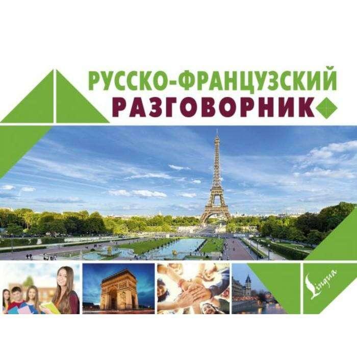 Русско-французский разговорник разговорник
