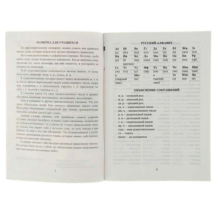Орфографический словарь для учащихся 1-4 классов с необходимыми пояснениями. Кувашова Н. Г. 1-4 классов с необходимыми пояснениями