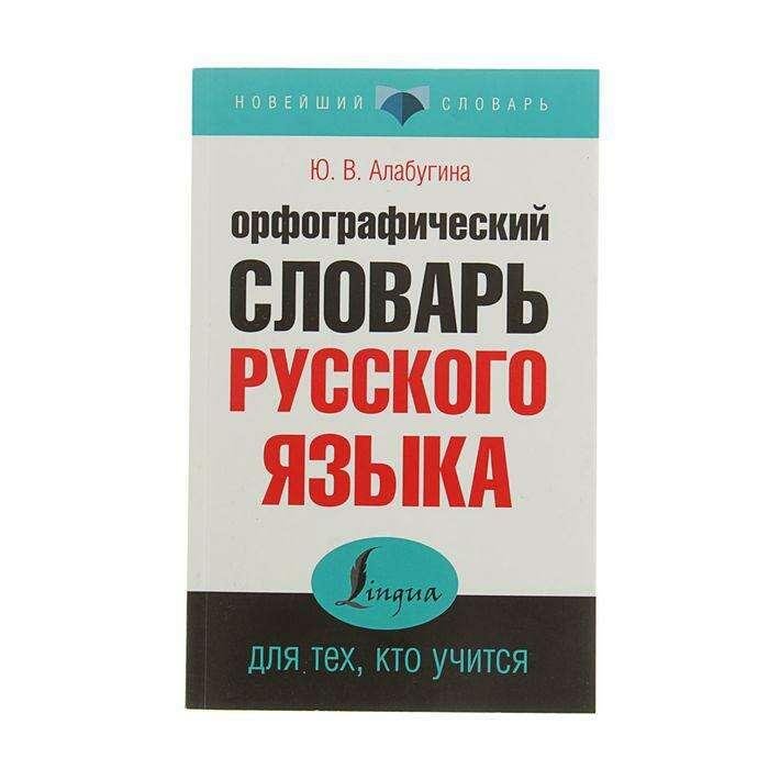 Орфографический словарь русского языка для тех, кто учится. Алабугина Ю. В. для тех, кто учится