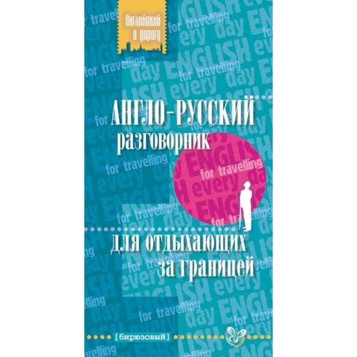 Англо-русский разговорник для отдыхающих за границей. Ганул Е. А.