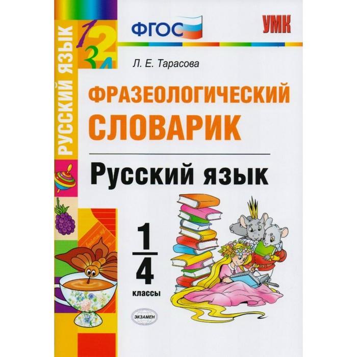 Фразеологический словарик по русскому языку. 1-4 классы. Тарасова Л. Е.