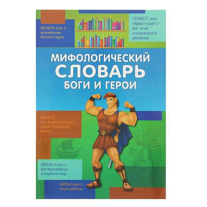 Мифологический словарь. Боги и герои Боги и герои