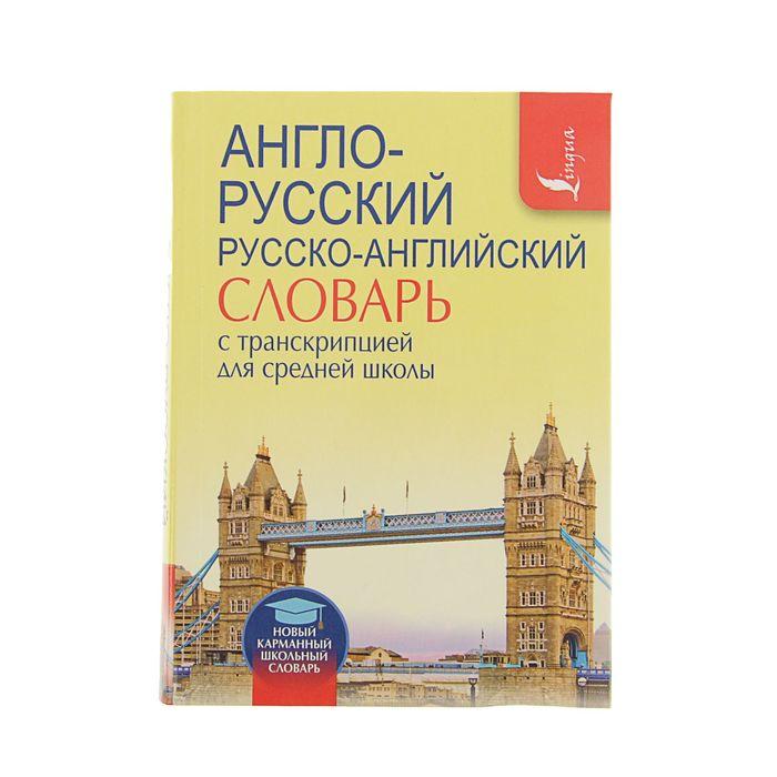 Англо-русский — русско-английский словарь с транскрипцией для средней школы. Содержит около 9500 слов и около 13000 словосочетаний