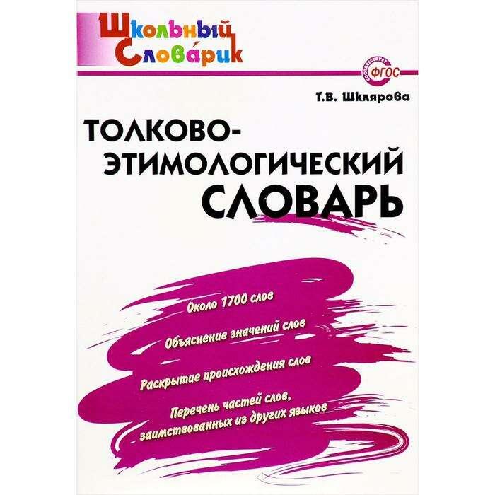 Толково-этимологический словарь 2018 словарь 2018