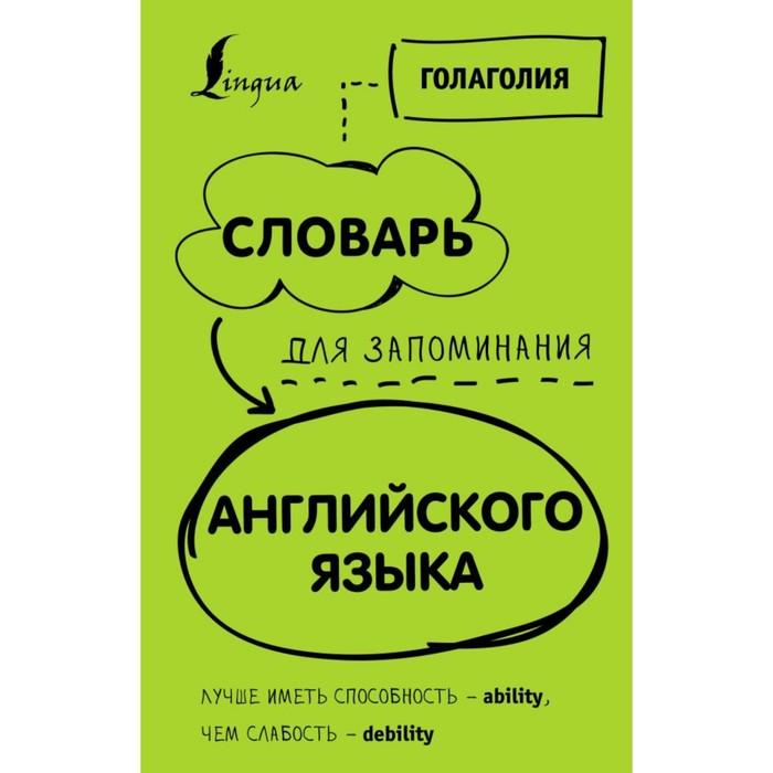 Словарь для запоминания английского языка. Лучше иметь способность – ability, чем слабость – debility