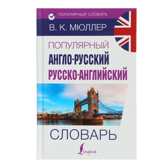 Популярный англо-русский — русско-английский словарь. Мюллер В. К.