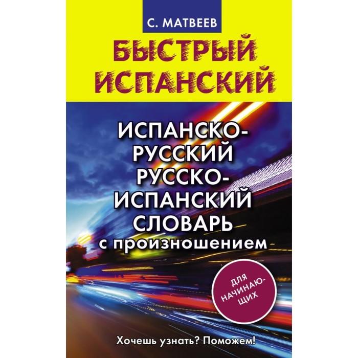 Испанско-русский — русско-испанский словарь с произношением для начинающих. Матвеев С. А.