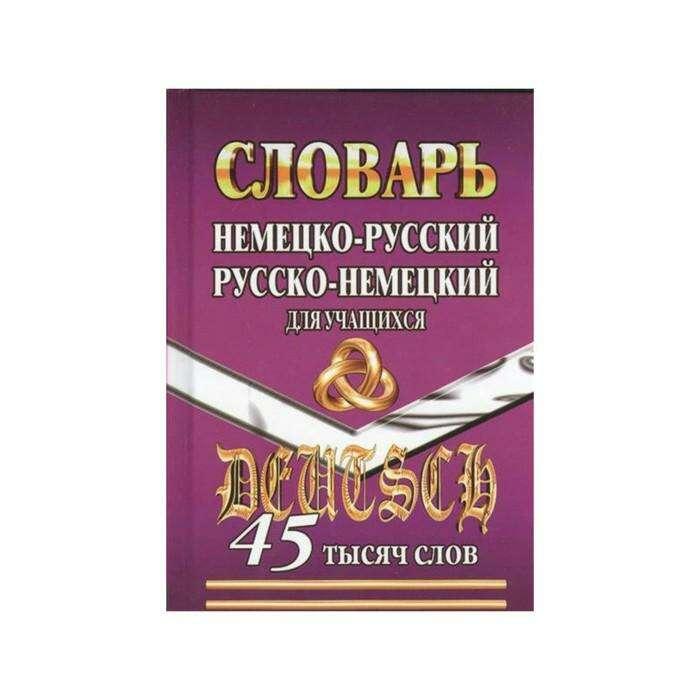 Словарь Н-Р, Р-Н 45000 слов 2018