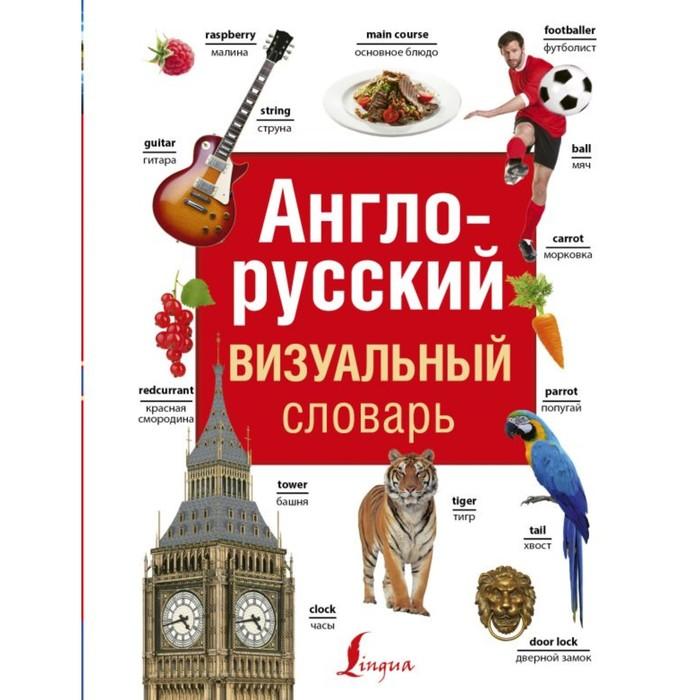 Англо-русский визуальный словарь. Робатень Л.