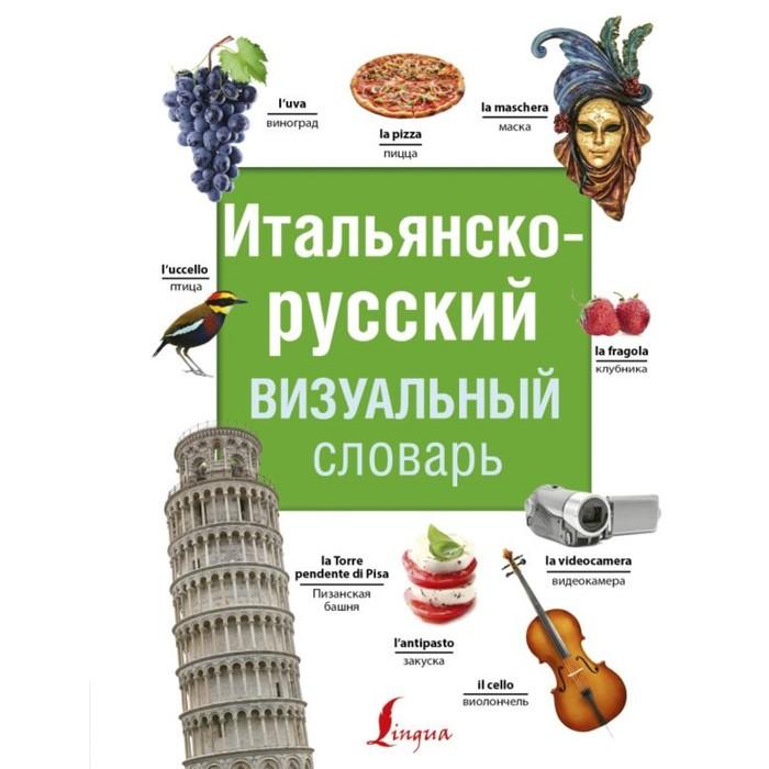 СоврВизуалСловари(best). Итальянско-русский визуальный словарь