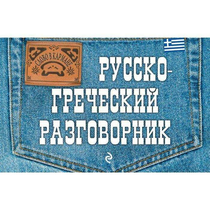 Русско-греческий разговорник разговорник