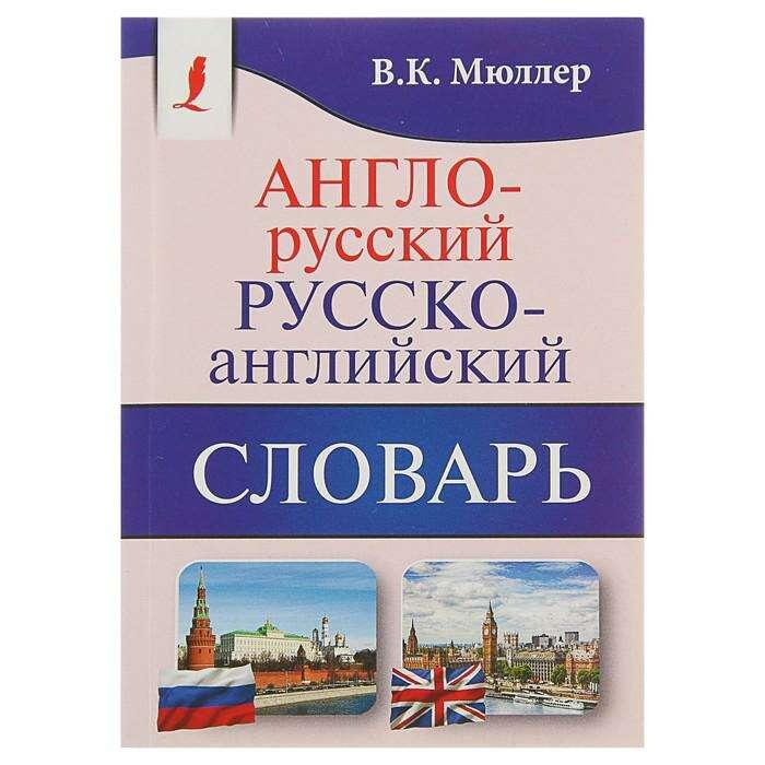 Англо-русский и русско-английский словарь. Содержит около 130000 слов и выражений. Мюллер В. К. Русско-английский словарь. Содержит около 130000 слов и выражений.