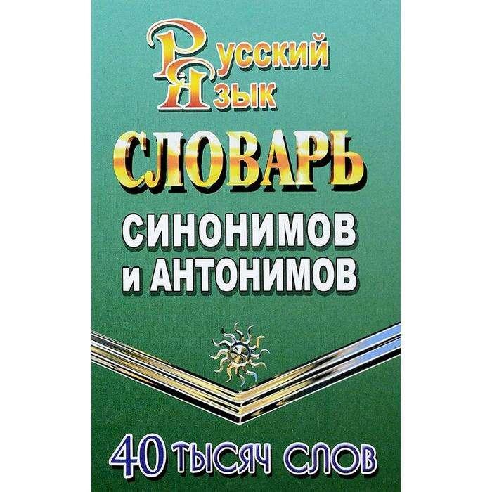 Словарь синонимов и антонимов  русского языка. 40 000 слов.
