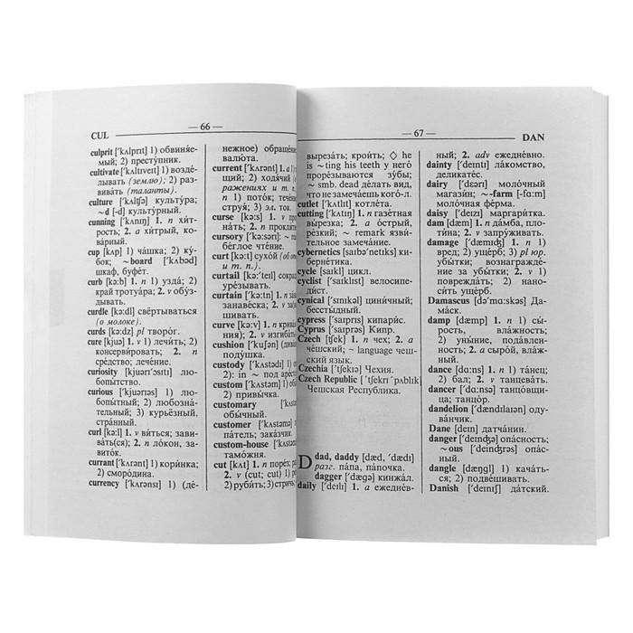 Англо-русский — русско-английский словарь. Около 70000 слов и значений Русско-английский словарь. Около 70000 слов и значений.