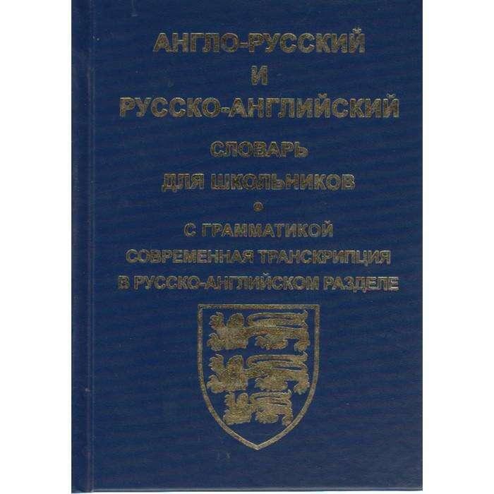 Англо-русский, русско-английский словарь для школьников и студентов. 2018