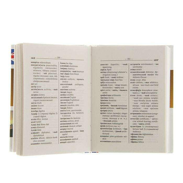 Англо-русский — русско-английский словарь с грамматическим приложением. 15 000 слов и выражений. Бузикова В. Д.