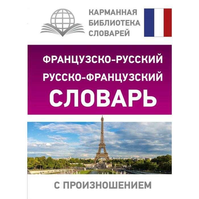 Французско-русский, русско-французский словарь с произношением. Матвеев С. А.