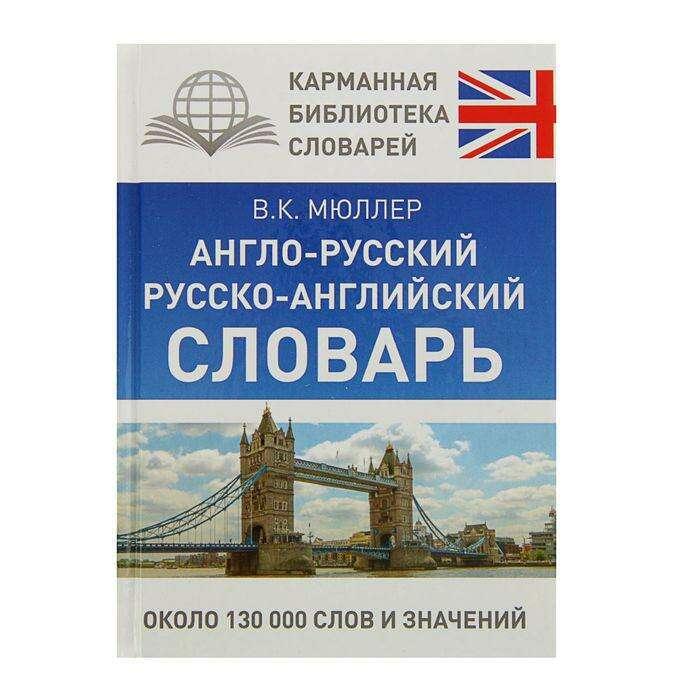 Англо-русский и русско-английский словарь. Около 130 000 слов и значений. Мюллер В. К.