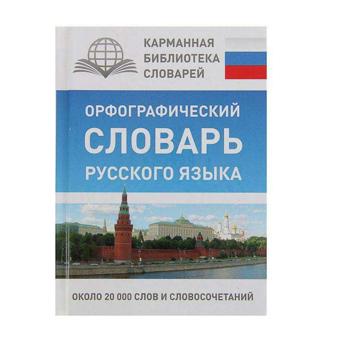 Орфографический словарь русского языка. Алабугина Ю. В.