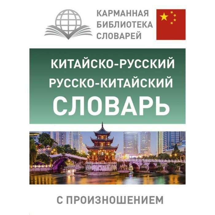 Китайско-русский — русско-китайский словарь с произношением. Ма Тяньюй, Воропаев Н. Н.